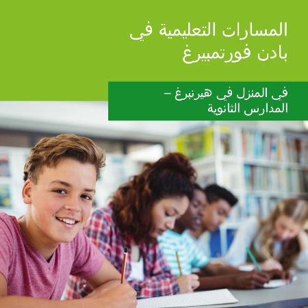 Schulbroschüre arabisch